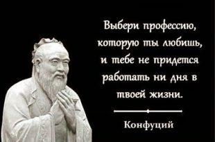 confuciu