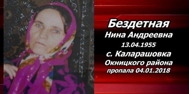 Внимание розыск! Пропала женщина в с.Каларашовка Окницкий район!